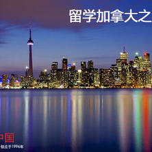 留学加拿大热门城市指南:多伦多