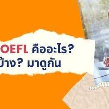 สอบ TOEFL